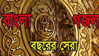 Bangla Best New Bangla Gojol | New Islamic Songeet | New Naat E Rasool | বাংলা গজল । Islamic BD