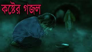 বাংলা ইসলামী গজল 2019 । কষ্টের গজল । Islamic New Best Bangla Gojol | Bangla Naat e Rasool-Islamic BD