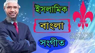 ইসলামিক বাংলা সংগীত । বাংলা বেষ্ট গজল । Islamic Bangla Gojol 2019 | Bangla Naat E Rasool- Islamic BD