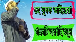 হে যুবক ভাইয়েরা গজলটি অবশ্যই শুনুন । বাংলা নিউ গজল 2019 । Latest New Bangla Islamic Gojol-Islamic BD
