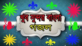 BD Very Nice Bangla Gojol | Islamic Songeet Bangla | New HD Bangla Gojol | Latest Gojol | Islamic BD