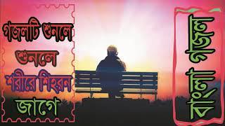 Best latest Islamic Bangla Song | Bangla Gojol | গজলটি শুনলে শরীরে শিহরন জাগে । Islamic BD