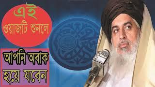বাংলা বেষ্ট ওয়াজ 2019 । এই ওয়াজটি শুনলে আপনি অবাক হয়ে যাবেন । New Islamic Bangla Waz | Islamic BD