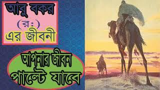 আপনার জীবন পাল্টে যাবে এই ওয়াজটি শুনলে । বাংলা নিউ ইসলামিক ওয়াজ 2019 । Bangla Best Waz | Islamic BD