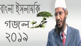 বাংলা ইসলামিক গজল ২০১৯ । New Best Bangla Gojol | Popular Bangla Islamic Song 2019 | Islamic BD