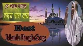 Best Islamic Bangla Song | যে গজল শুনলে হৃদয় গলে যায় । বাংলা ইসলামিক সংগীত 2019 | Islamic BD