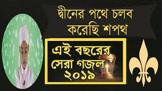 Best Islamic Songeet 2019 | এই বছরের সেরা গজল । Islamic Bangla Gojol | New Gojol | Islamic BD