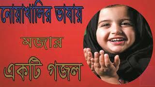 New Bangla Islamic Gojol 2019 | Bangla Gojol Songeet | নোয়াখালির ভাষায় গজলটি শুনুন । Islamic BD