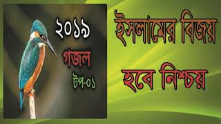 Top Islamic Gojol 2019 | ইসলামের বিজয় হবে নিশ্চয় । বাংলা গজল । Beautiful Islamic Song | Islamic BD