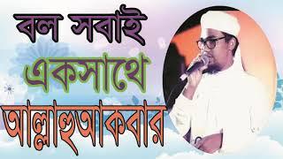 বল সবাই একসাথে আল্লাহু আকবার । বাংলা অসাধারন গজল । New Best Bangla ISlamic Song 2019 | Islamic BD