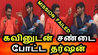 BIGG BOSS TAMIL 3|3rd SEPTEMBER 2019|73rd FULL EPISODE|DAY 72|BIGG BOSS TAMIL 3 LIVE|Tarshan|Kavin
