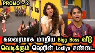 BIGG BOSS TAMIL 3|4th SEP 2019|PROMO 2|DAY 73|BIGG BOSS TAMIL 3 LIVE|Sherin Losliya Fight