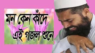 Beautiful Islamic Bangla Song 2019 | মন কেন কাঁদে এই গজলটি শুনে । বাংলা ইসলামিক গান । Islamic BD