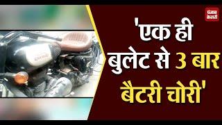 दिल्ली- बैटरी चोरों का आतंक, एक ही बुलेट से 3 बार बैटरी चोरी