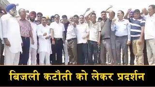 बिजली कटौती को लेकर लोगों का प्रदर्शन, बिजली रसिविंग स्टेशन का किया घेराव