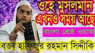 New Bangla Waz By Hafijur Rahman Siddyky | Best Waz 2019 | বাংলা শ্রেষ্ঠ ওয়াজ 2019 । Islamic BD