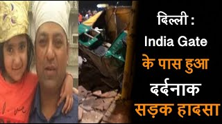दिल्ली : India Gate पर बेकाबू डंपर ने लोगों को कुचला, पिता-बेटी की मौत