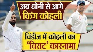 Windies में Kohli का 'Virat' कारनामा...Dhoni से निकले आगे...Pant और Rahul पर दें अपनी राय?