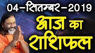 Gurumantra 04 September 2019 - Today Horoscope - Success Key - Paramhans Daati Maharaj
