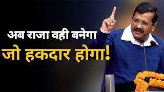 Arvind Kejriwal का Education को लेकर बड़ा ऐलान | General Category के छात्रों को भी मिलेगा इसका लाभ