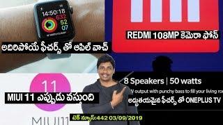 Technews in telugu 442:MIUI 11,redmi 108mp camera,paytm kyc,oneplus tv,apple watch