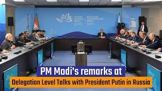 PM Modi's remarks at Delegation Level Talks with President Putin in Russia | PMO