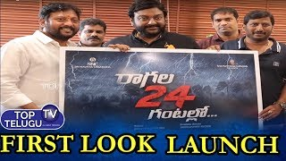 Raagala 24 Gantalu Movie First Look Launched By Director VV Vinayak | Tollywood Film | Top Telugu TV