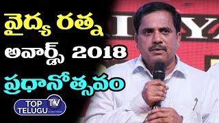 Vaidya Rathna Awards 2018   Excise Minister Srinivas Goud   J and J Communications   Top Telugu TV