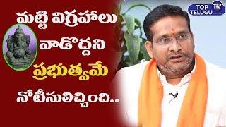 VHP  Shashidhar Speaks About Matti Ganapathi Over AP Govt Notification | BS Talk Show |Top Telugu TV