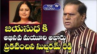 T Subba Ram Reddy Announced  Natya Mayuri To Jayasuda   T Subba Ram Reddy Press Meet   Top Telugu TV