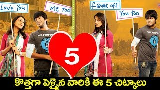 5 Tips For Good Relation | Husband and Wife Relationship Tips in Telugu | TOP Telugu TV Life Style
