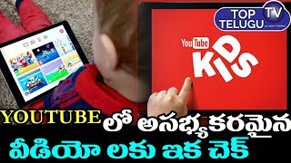 About Latest YOU TUBE KIDS App To Avoid From Vulgar Videos | Trendy Gadgets | Top Telugu TV