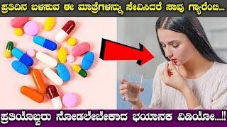 ಪ್ರತಿದಿನ ಬಳಸುವ ಈ ಮಾತ್ರೆಗಳನ್ನು ಸೇವಿಸಿದರೆ ಸಾವು ಗ್ಯಾರೆಂಟಿ || Kannada Health Tips