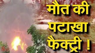 Punjab में पटाखा Factory में Blast, कई लोगों की मौत || Gurdaspur Factory Blast ||