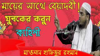 New Bangla Waz 2019 | Mawlana Hafijur Rahman Waz Mahfil | মায়ের সাথে বেয়াদবীর করূন পরিনতি শুনুন