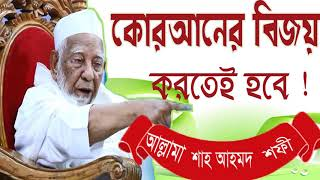 Allama Sha Ahmad Shofy New Best Bangla Waz Mahfil | কোরআনের বিজয় করতেই হবে । বাংলা ওয়াজ মাহফিল ২০১৯