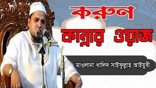 Mawlana Khalid Saifullah Aiuby  Bangla Waz | Waz Mahfil 2019 | Best Bangla Waz | করুন কান্নার ওয়াজ
