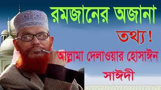 Delwar Hossain Saidi Waz | মাহে রমজানের গুরুত্ব | Delwar Hossain Saidi full Waz | Bangla waz 2019
