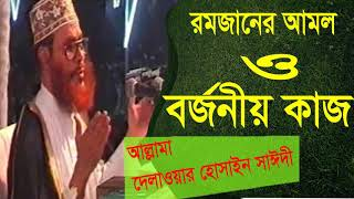 Bangla sayeedi full waz | Bangla waz delwar hossain saidi | সাঈদী বাংলা ওয়াজ মাহফিল । Islamic Waz