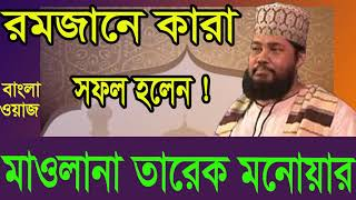 Mawlana Tarek Monowar Bangla Waz Mahfil | New Best Bangla Waz By Mawlana Tarek Monowar | Bangla waz