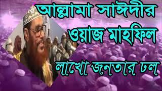 Delwar Hossain Saidy Waz | Bangla Waz Mahfil 2019 | Waz Video | Allama Delwar Hossain Saidy Waz
