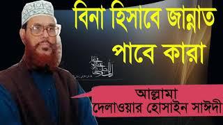 Best Saidy Bangla Waz | Allama Delwar Hossain Saidy Exclusive Bangla Waz Mahfil | Saidy Waz Mahfil