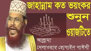 Allama Delwar Hossain Saidy New Best Waz Mahfil | Exclusive waz Mahfil By Allama Delwar Saidy