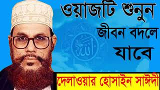Allama Delwar Hossain Saidy Waz Mahfi । Bangla waz 2019 | Saidy Full Bangla Waz Video | Islamic Waz