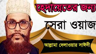 Allama Delwar Hossain Saidy Bangla Waz Mahfil | Best Bangla Waz 2019 | Islamic Mahfil Allama Saidy