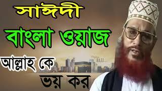 Allama Delwar Hossain Saidy Bangla Waz   Exclusive Waz Mahfil Allama Saidy   Waz Mahfil 2019