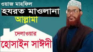 Bangla Waz Mahfil 2019 | Allama Delwar Hossain Saidy Bangla Waz | Best Waz Mahfil Allama Saidy