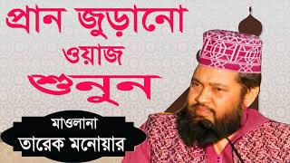 Mawlana Tarek Monowar bangla Waz Mahfil | Islamic Mahfil Bangla | Bangla Best Waz 2019