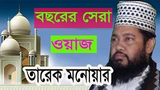 তারেক মনোয়ার বাংলা ওয়াজ । বেষ্ট ওয়াজ মাহফিল । Bangla Waz 2019 | Tarek Monowar Bangla Waz Mahfil