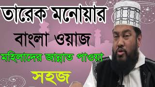 Tarek Monoar Bangla Waz | Exclusive Bangla Waz Mahfil 2019 | Tarek Monowar Bangla Waz Mahfil